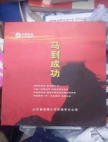 中国电信泉城通储值电话卡