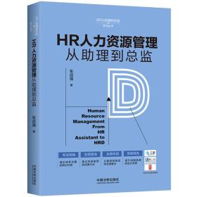HR人力资源管理从助理到总监