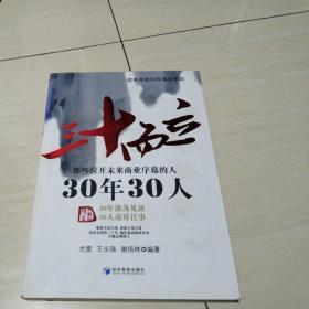 三十而立-30年30人(改革开放30年商业史记)