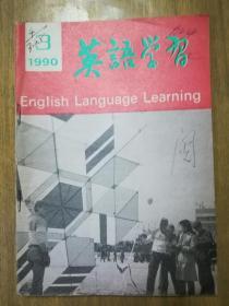 《英语学习》期刊1990年第3期