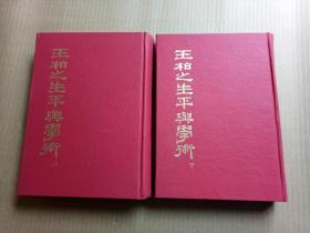 75年初版《王柏之生平与学术》(全二册,精装32开。)