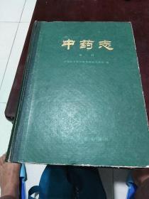 中药志(第二册)