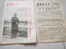 文革小报  首都红卫兵1966年12月26号第18号、1967年1月6号 第20号