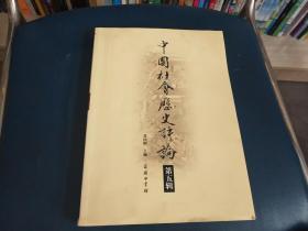 中国社会历史评论  第五辑【一版一印】