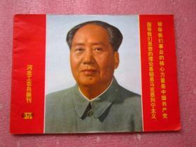 河北工农兵画刊(1976年第10-11期合刊)品佳干净、内页完整无缺、无勾画字迹印章、