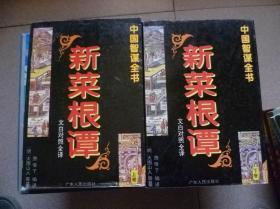 中国智谋全书—— -新菜根谭上下全