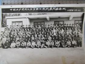 中国共产党高密县周戈庄乡第七次代表大会——改革开放初期党建系列