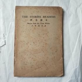 故事读本 六钜著故事