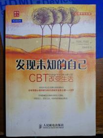 发现未知的自己:CBT改变生活(请见描述)