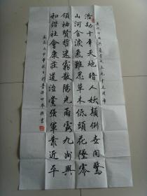 马仲举:书法:庆祝中国共产党成立九十五周年而作书法作品(带信封)