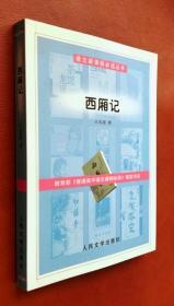 语文新课标必读丛书: 西厢记