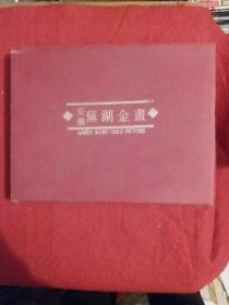 安徽芜湖金画