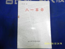八一革命   (吴玉章为呈报共产国际执委会而亲自起草的关于南昌起义的报告,1928年5月写成)附.列宁的履历书 1991年1版1印1600册
