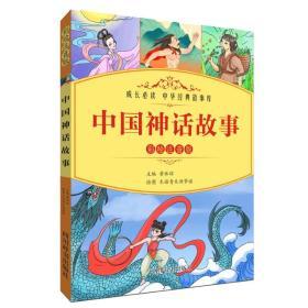 中国神话故事(彩绘注音版)/成长必读中华经典故事库