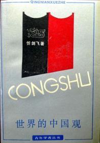 世界的中国观——近二千年来世界对中国的认识史纲(1992年一版二印,自藏,品相近乎十品)
