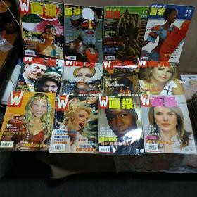 世界知识画报(2004年1_12期合售)