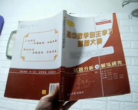 高考数学自主学习解题大典 高考数学典型问题 分类解析与解法研究【有少笔记】