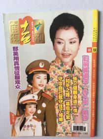 广东电视周刊   刘丹 苏有朋