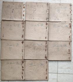 民国25年上海五福书局, 蜀山剑侠(第四部和第五部)11本