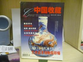 《中国收藏》杂志(2001年4月号,总第4期 )