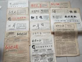 60年代文革小报:《红色商业》、《新农大》、《新闻战线》、《险峰》、《红色造反者》、《新非大》、《铁道红旗》、《触灵魂》、《山鹰》、《文艺战报》、《北京公社》、《红卫兵战报》、《快报》、《杭武战报》、《财贸红旗》共17份