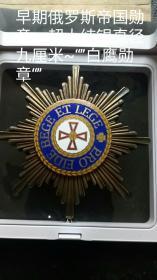 """早期俄罗斯国家勋章:超大九厘米纯银珐琅彩勋章~""""白鹰勋章""""做工非常精美。"""