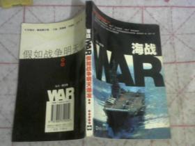 海战——假如战争明天爆发丛书
