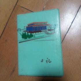 老日记本一个,没写的,有印章。