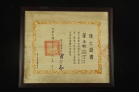 民国 护士证书一张 卫生署长签发 证主广东番禺人 尺寸:42×36厘米