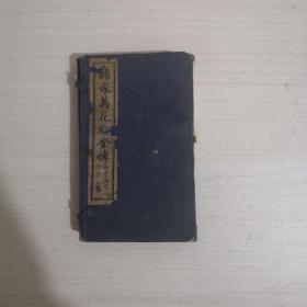 绣像万花楼全传【全六册六卷,石印,民国1911-1949】
