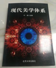 现代美学体系-2版(北京大学文艺美学精选丛书)