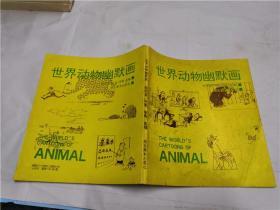 世界动物幽默画