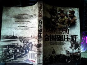【原版双色】1946-1950国共生死决战全纪录:合围碾庄圩