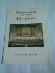 波士顿交响乐团(节目单。音乐指导-小泽征尔)