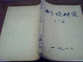 刑侦研究1982年第1.2.3.5.6集