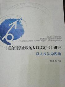 《联合国禁止贩运人口议定书》研究:以人权法为视角