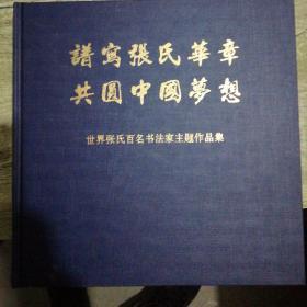 世界张氏百名书法家主题作品集
