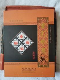 中国·庆阳.剪纸——吉彩琴剪纸(典藏版 手工剪纸12生肖)
