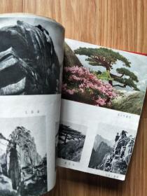 《1961年版黄山风景导游摄影画册》  图片精美,有许多黄山早期老照片!