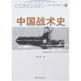 中国战术史