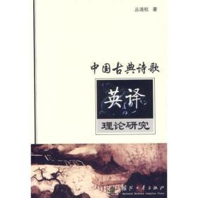 中国古典诗歌英译理论研究