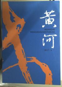 黄河 2017.4