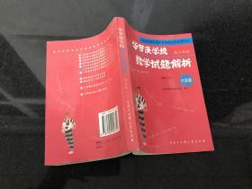 华罗庚学校数学试题解析 中学部 高二年级(修订本)