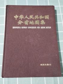 中华人民共和国分省地图集(1974年10月第1版,1984年7月上海第5次印刷)