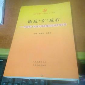 """论反""""左""""反右–中国共产党反对错误倾向的理论与实践"""
