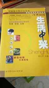 生活中来 1-7 作者 : 黄天祥 出版社 : 北京科学技术