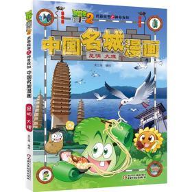 植物大战僵尸2武器秘密之神奇探知中国名城漫画·昆明大理新版