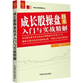 零起点投资理财丛书:成长股操盘技术入门与实战精解