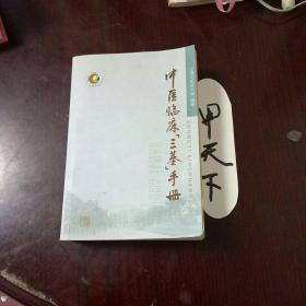 中医临床三基手册