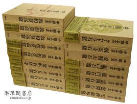 中国石窟 全17巻(18册     日文  精装